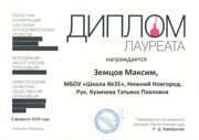 земцов.output